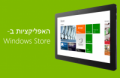 Windows 8 ו-Windows Server 2012 בגרסת RC להורדה